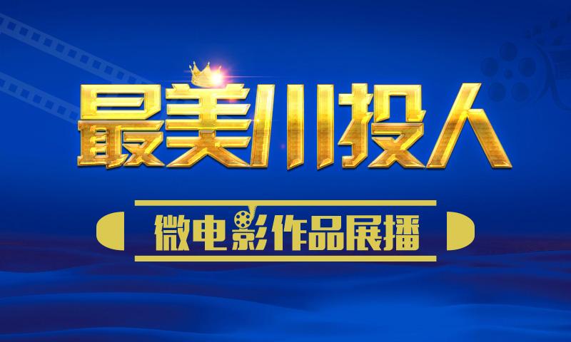 四川川投能源股份有限公司